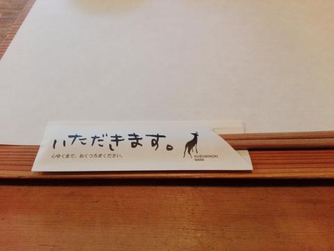 7.8 くるみの木7