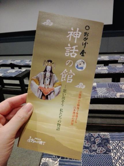 7.14 お伊勢さん内宮54