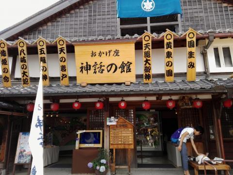 7.14 お伊勢さん内宮59