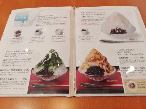 7.29 松華堂茶寮3