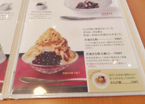 7.29 松華堂茶寮4