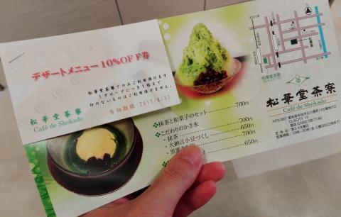 7.29 松華堂茶寮11