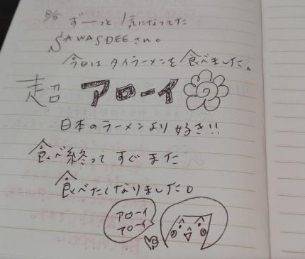 8.5 サワディすみ芳12