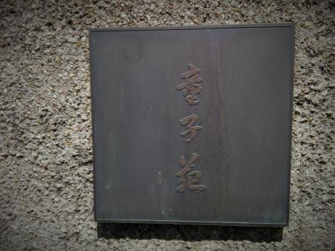 9.8 童氏苑2
