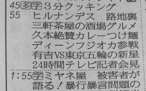 2017.6.23 ラテ欄 ヒルナンデス 24時間テレビ