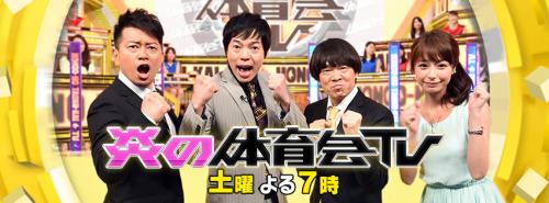 競馬TV】5月13日、炎の体育会TVに武豊ジョッキー軍が参