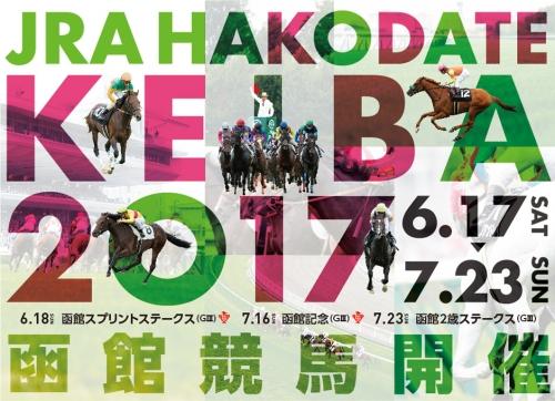 【競馬ネタ】夏の函館・札幌に旅打ち行ってすべきことwwwww