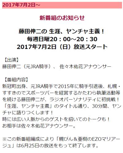 【競馬ネタ】藤田伸二のラジオ新番組が7月2日に始まる模様