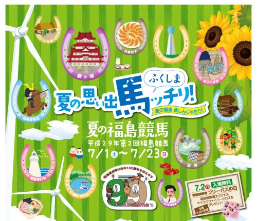 【競馬予想】第66回ラジオNIKKEI賞