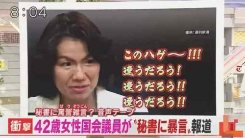 【競馬板】豊田真由子議員みたいなヒステリーな女について