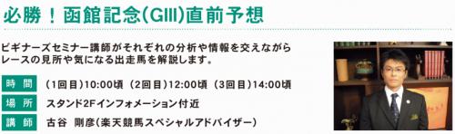 【競馬予想】第53回農林水産省賞典函館記念(サマー2000シリーズ)(GⅢ)