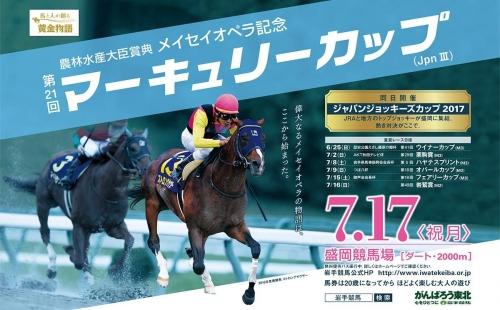 【競馬予想】マーキュリーカップ(jpnⅢ)盛岡ダート2000m