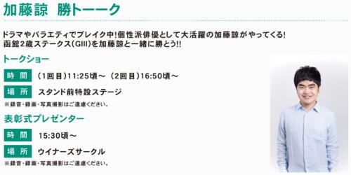 【競馬予想】第49回函館2歳ステークス(GⅢ)