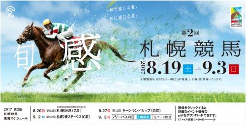 【競馬】やっぱり札幌記念をG1なんかに格上げしなくて良かったよな
