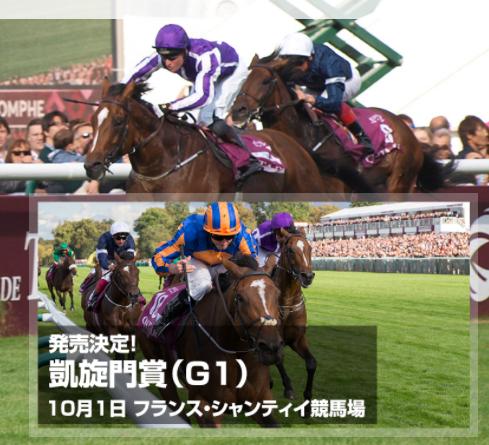 【競馬】凱旋門賞馬券 10月1日10時からネットで発売