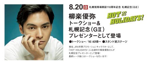 【競馬予想】第53回札幌記念(サマー2000シリーズ)(GII)