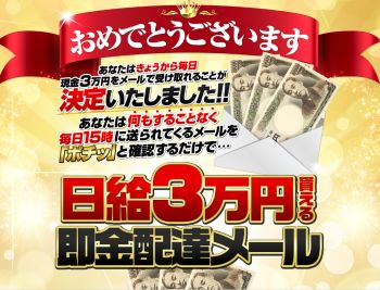 三好雄大 LAST ラスト 日給3万円配達メール 評価 レビュー
