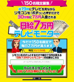三好雄大 日給7万円