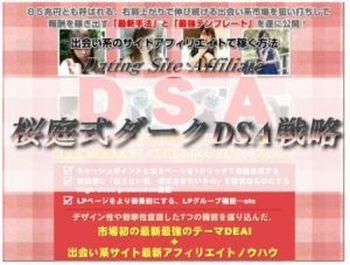 桜庭 DSA 特典