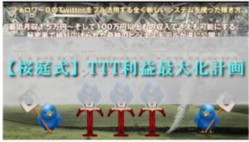 桜庭 TTT 特典
