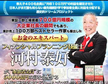 河村泰好 ドリームプロジェクト 評判 レビュー 口コミ