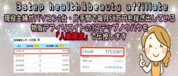 美容健康特化型3ステップアフィリエイト 特典 レビュー