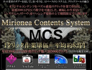MCS ミリオネアコンテンツシステム 特典 レビュー
