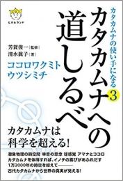 カタカムナ使い手3