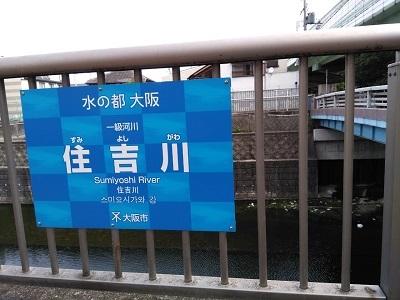 大阪マラニック (1)