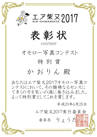 エア柴又表彰状コンテスト_オモロー写真特別賞(かおりん)