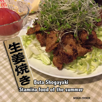 夏バテ防止 生姜焼き 2017 夏