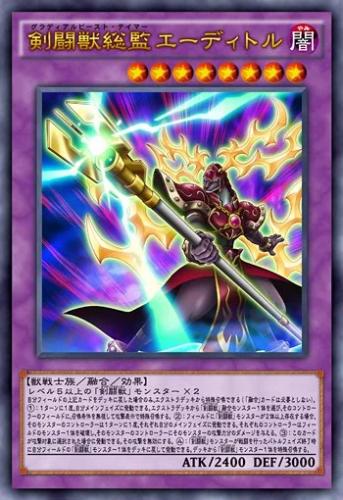 剣闘獣総監エーディトル アニメ