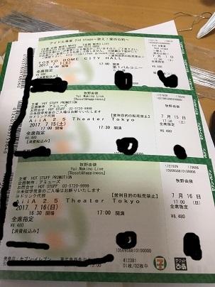 チケット発券 (2)