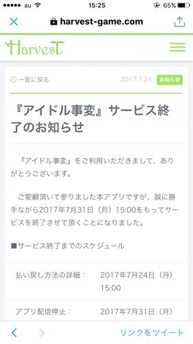 アイドル事変170724