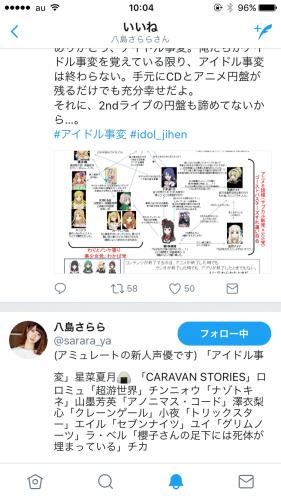 アイドル事変ツイッター (2)
