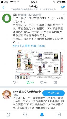 アイドル事変ツイッター (10)