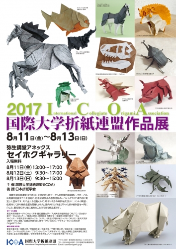 2017ICOA0809 (2)