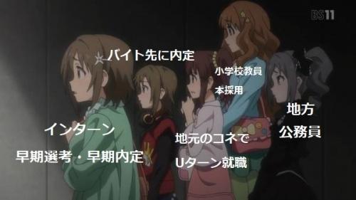 就活マスター内定ガールズ6話 (20)