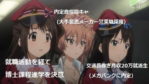 就活マスター内定ガールズ6話 (18)
