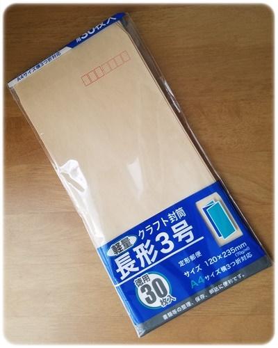 定型郵便の封筒
