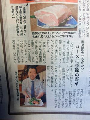 上毛新聞4
