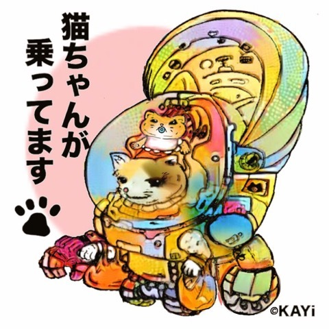 猫ちゃんが乗ってますシール