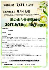 風のまち音楽祭2017出演者募集チラシ(裏)
