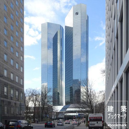 ドイツ銀行ツインタワー