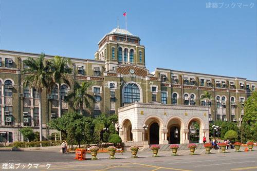 司法院(旧台北地方法院・高等法院)