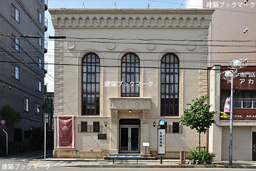旧鴻池銀行七条支店