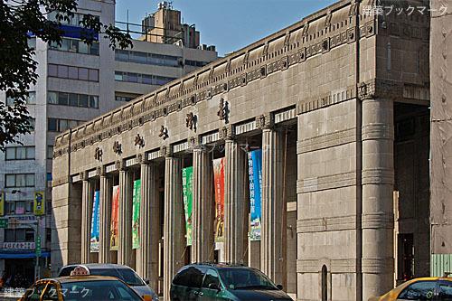 国立台湾博物館土地銀行展示館