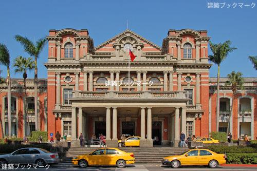 台湾大学付属医院旧館(旧台北帝国大学医学部附属医院)