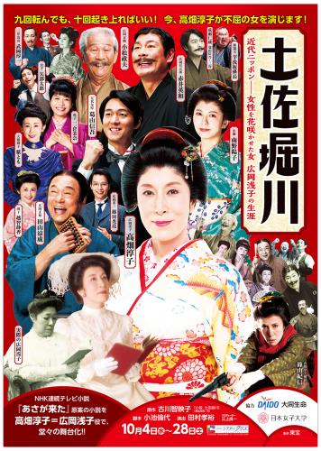 土佐堀川 近代ニッポンーー女性を花咲かせた女 広岡浅子の生涯
