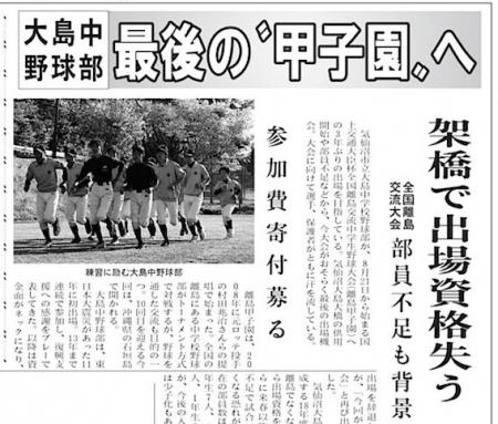 大島中学野球部